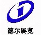 2015第六屆青島國際膠粘帶、保護膜、光學膜及模切展