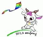 2015年第32屆濰坊國際風箏會