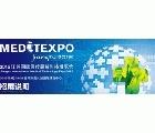 2015江蘇國際醫療器械科技博覽會