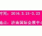 2016第11屆中國(山東)國際焊接及切割設備展覽會