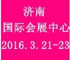 2016第11屆中國(山東)國際五金工具展覽會