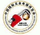 2016中國(義烏)國際五金電器博覽會